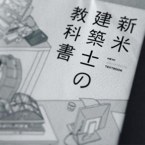 読書中#新米建築士の教科書#別に#建築士#じゃ#ない#けど#数学#弱すぎる#涙