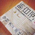 読むぞ〜#読書#本の記録#新白河原人#遊んで暮らす#究極の#DIY生活#守村大