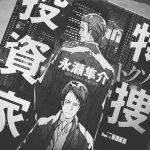 読書中#本の記録#特捜投資家#永瀬隼介