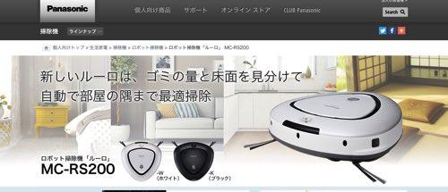 ふるさと納税 ロボット掃除機 RULO