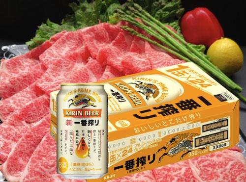 ふるさと納税 キリンビール 肉