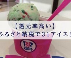 ふるさと納税 31アイスクリーム