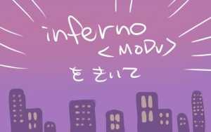 【プロメア円盤】リアレンジ版Infernoがエモすぎて天を仰いだ