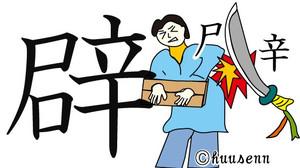 漢字の覚え方 辟: 風船あられの漢字ブログ