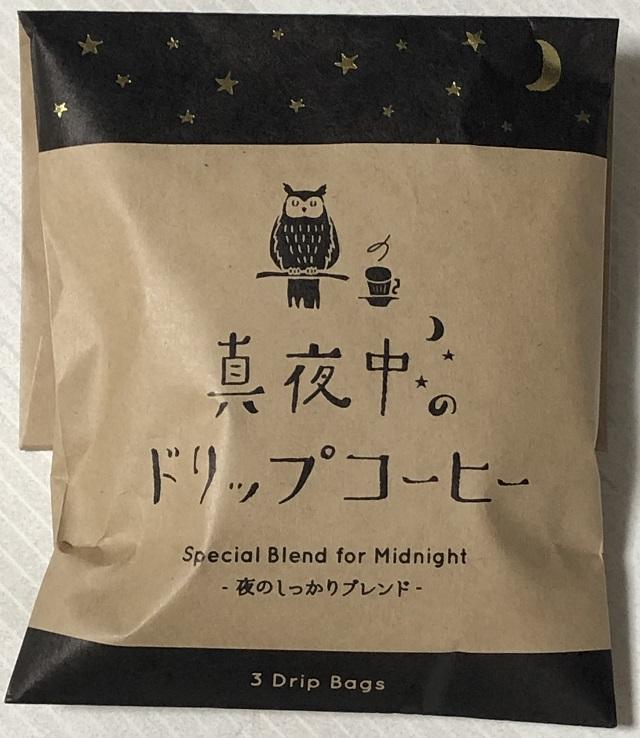 掛川花鳥園のお土産の真夜中コーヒー