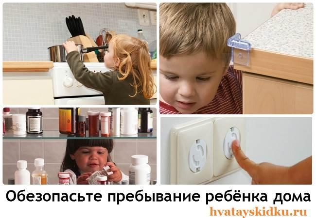 Безопасность-ребёнка-в-доме-5
