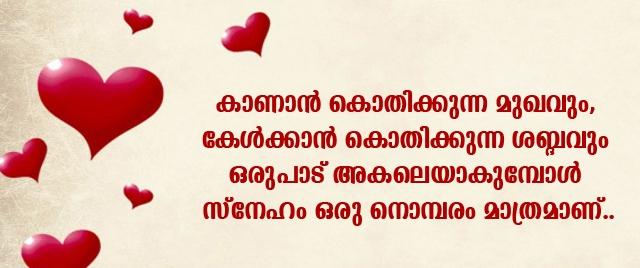 Love Status Pictures In Malayalam Higtwallaperorg Cool Malayalam Love Status Sad Image