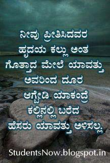 Images Of Love Failure Quotes In Kannada Allofthepicts Com