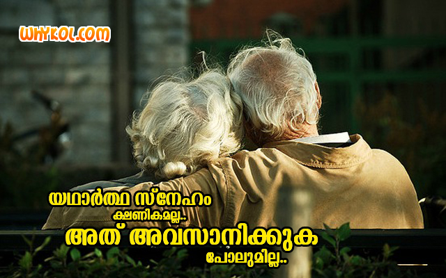 Romantic Love Images With Quotes Malayalam Many Hd Wallpaper