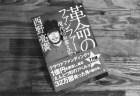 【革命のファンファーレ】西野亮廣