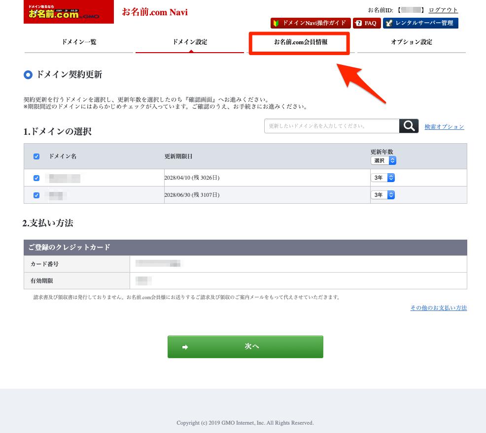 お名前.com会員情報をクリックする。