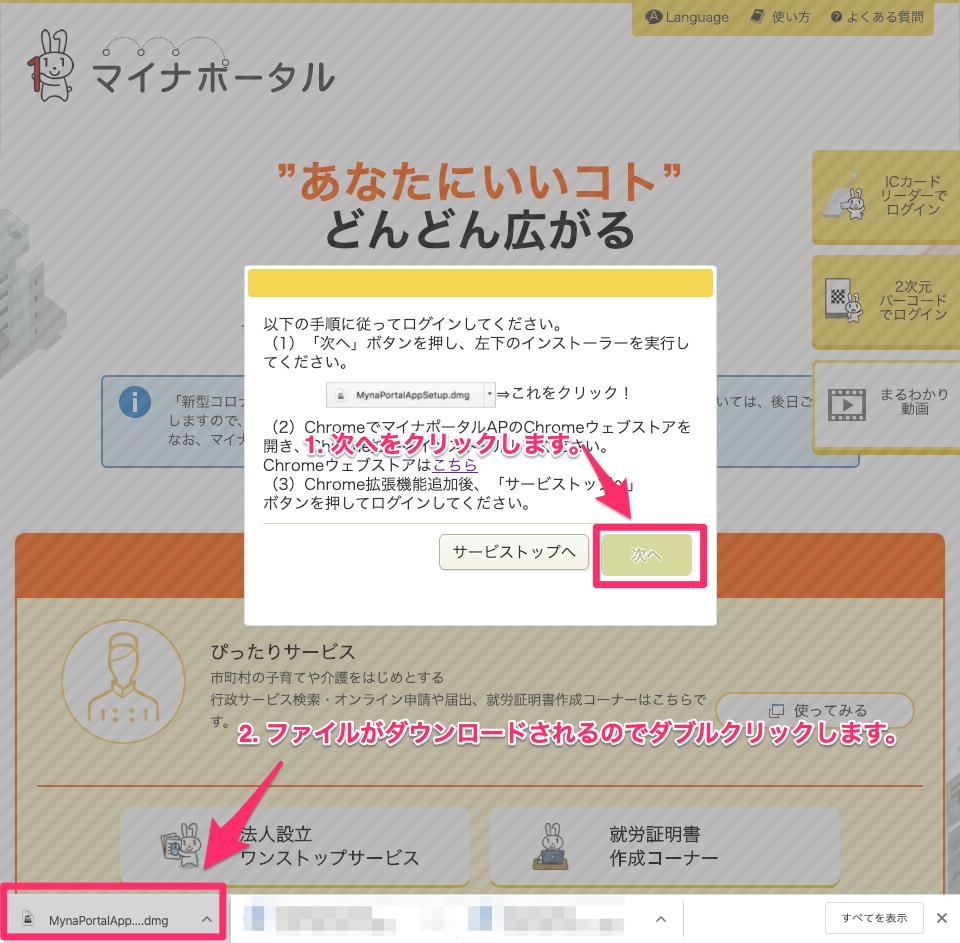 次のようにポップアップが表示されるので、「次へ」をクリックします。そうするとインストーラーがダウンロードされるので、ダブルクリックします。