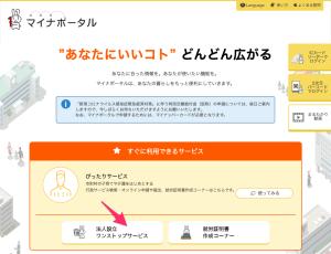 アクセスしたら、法人設立ワンストップサービスをクリックします。