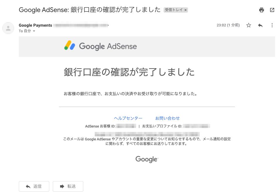 手続き完了メール受信