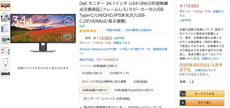 Dell U3419W