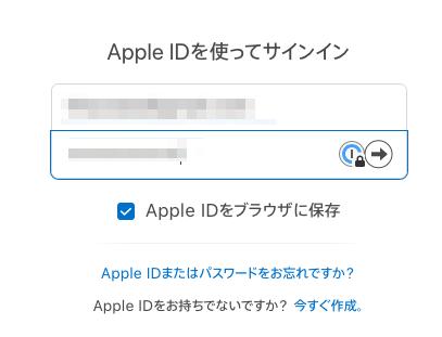 Appleのサポートページにアクセスする