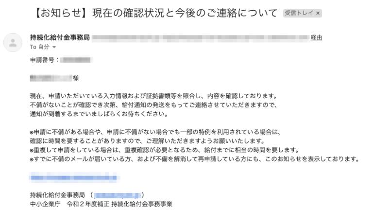 事務局からメール連絡が来た