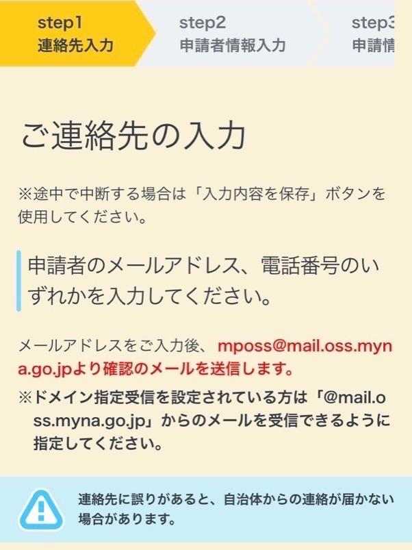 Safari:step1連絡先入力