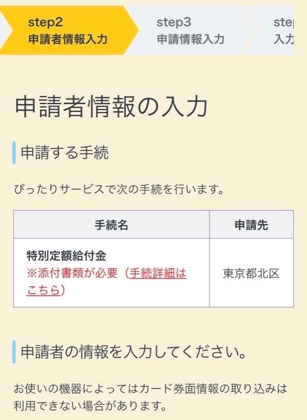 Safari:step2申請者情報の入力