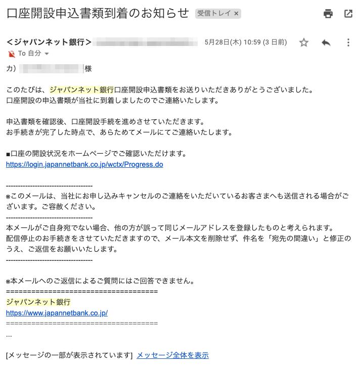 5月28日申込書受付完了