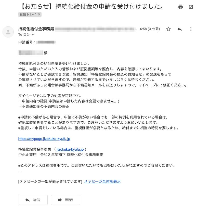 申請受付メール