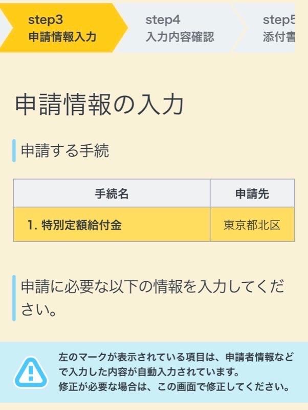 Safari:step3申請情報入力