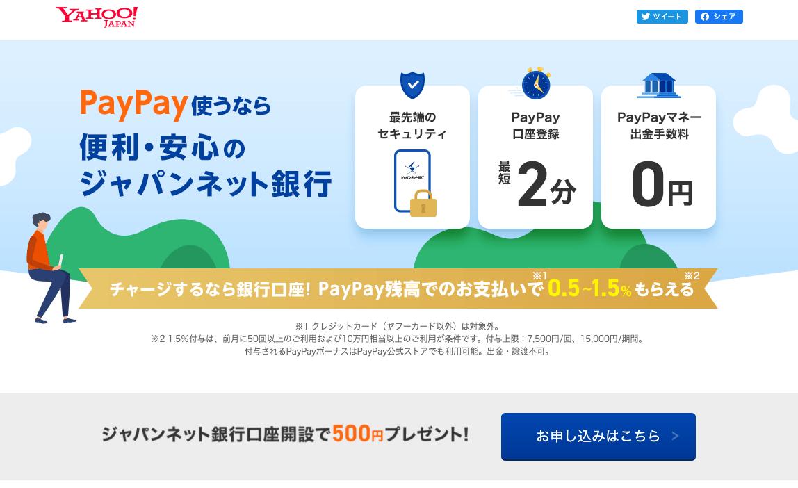 ジャパンネット銀行口座開設で500円プレゼント!