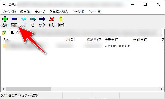 7-Zipが開くので展開をクリックします。