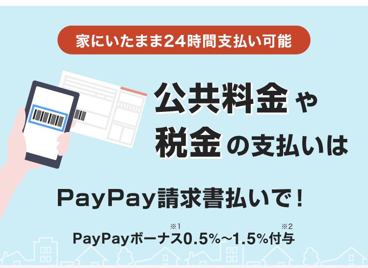 公共料金の支払い:PayPay