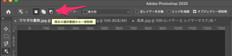 2. オプションバーの「現在の選択範囲から一部削除」ボタンをクリックします。