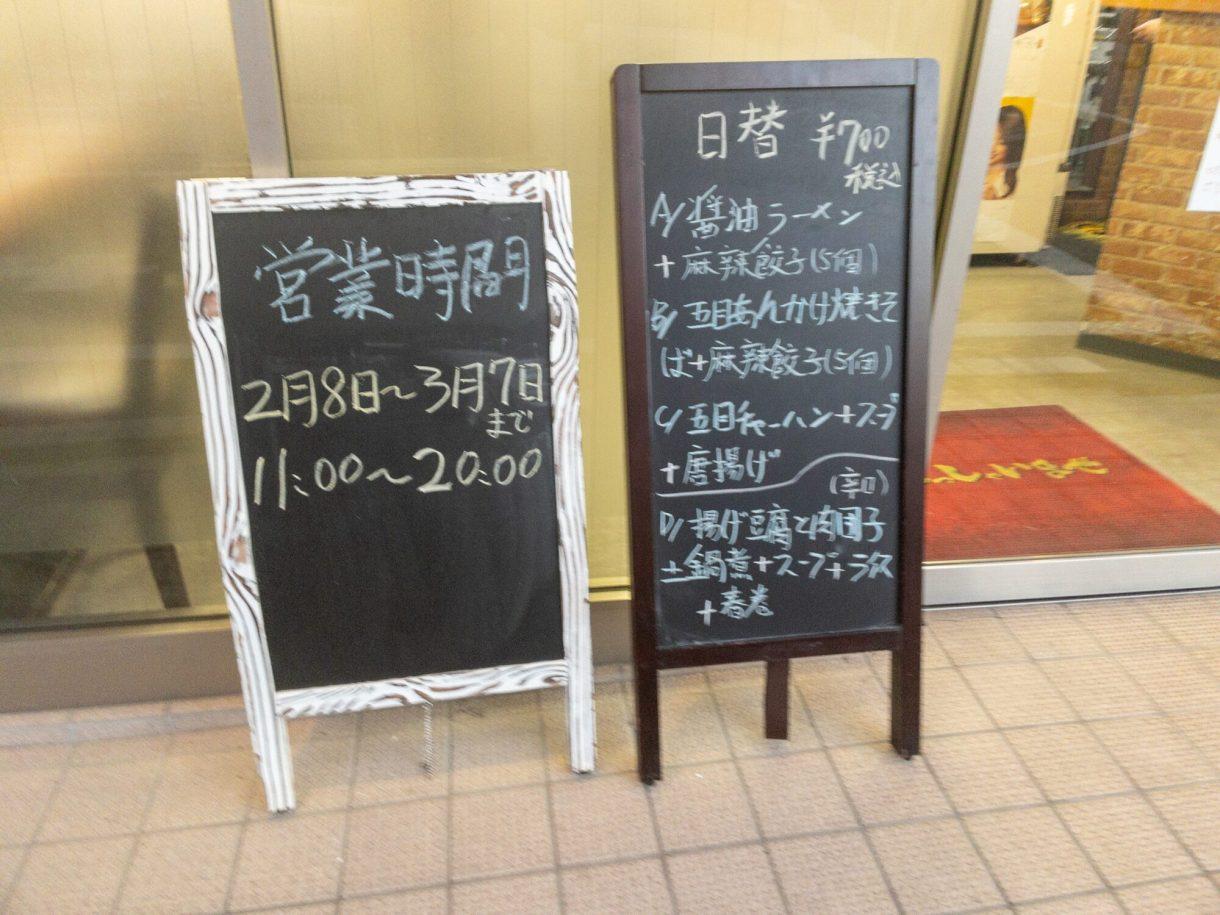 本日の日替