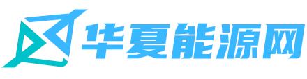 华夏能源网