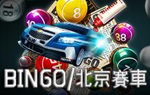 hoya娛樂城bingo 北京賽車