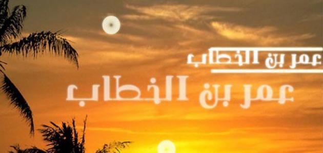 عمر بن الخطاب وفاته حياتك