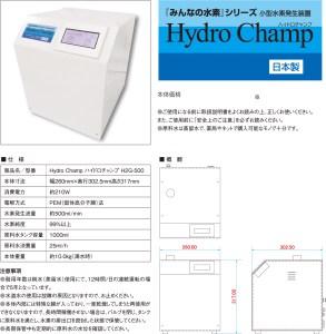HydroChamp詳細