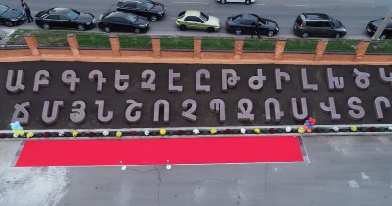 Armenian-alphabet-Zaporozhye-3[1]
