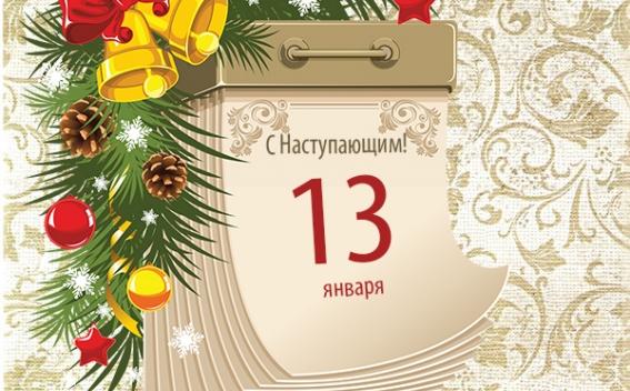 13 January