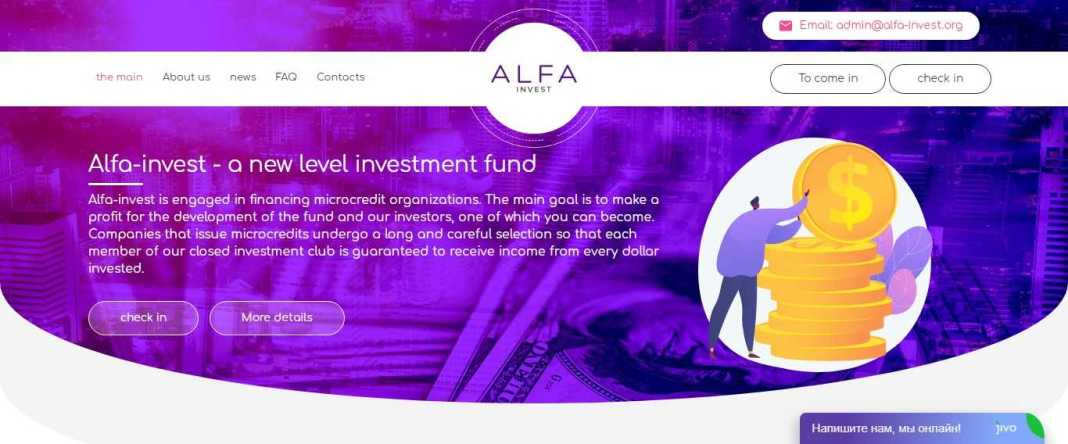Alfa-invest.org Review: It Is Scam Or Paying? Read Our Review