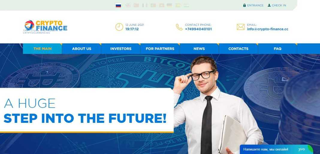 Crypto-Finance Hyip Review : It Is Scam Or Paying? Read Our Review