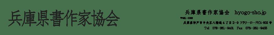 兵庫県書作家協会 Logo