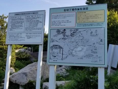 大阪城築城残石