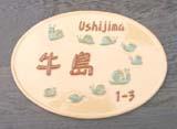 オリジナル陶器表札K144 かたつむり