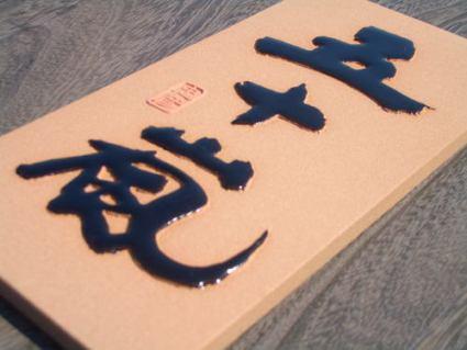 オリジナル陶器表札K14五十嵐