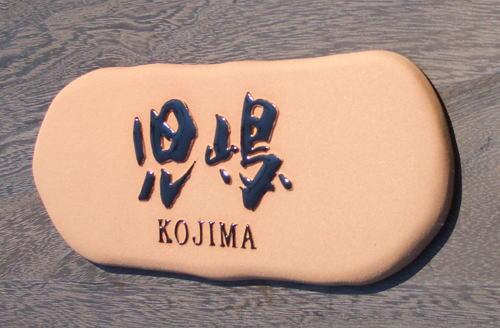 オリジナル陶器表札J56よこのび