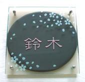 オリジナルガラスと陶器表札GK3 桜・クロ