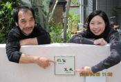 川田美術陶板WEB表札専門店お客様の声・取付け写真
