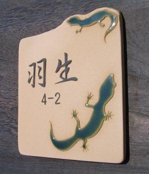 オリジナル陶器表札K143ヤモリ