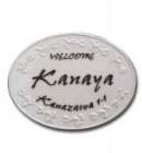 オリジナル陶器表札K75 花レリーフ