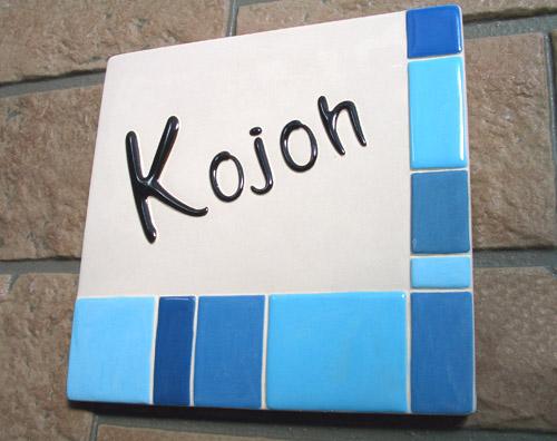 オリジナル陶器表札K130ブルーボックス