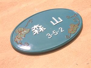 オリジナル陶器表札K140楕円アイビー